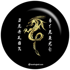 OTB Dragon - bowlingball.com Exclusive